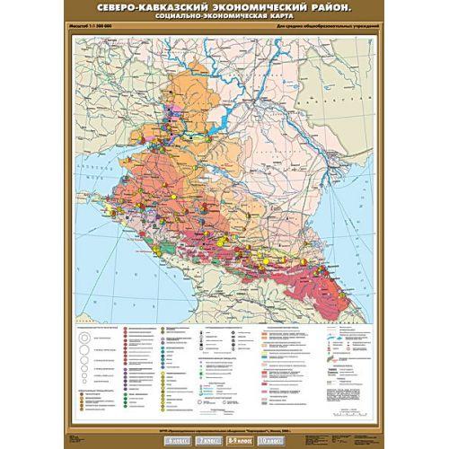 Учебная карта. Северо-Кавказский экономический район. Социально-экономическая карта 100х140