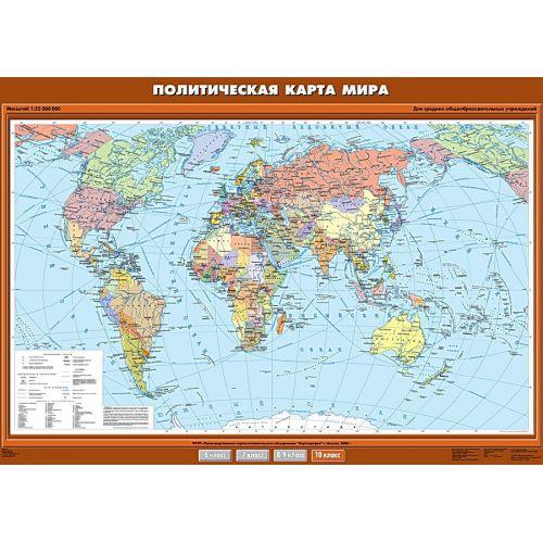 Учебная карта. Политическая карта мира 100х140 (10 класс)