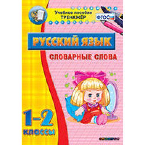 Наглядный тренажёр по русскому языку. 1-2 классы. Словарные слова (15 карточек)