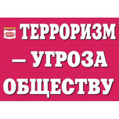 """Комплект плакатов """"Терроризм — угроза обществу"""""""