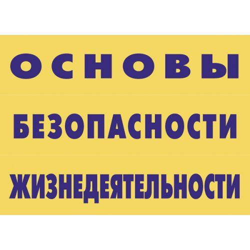 """Комплект плакатов """" Основы безопасности жизнедеятельности"""""""