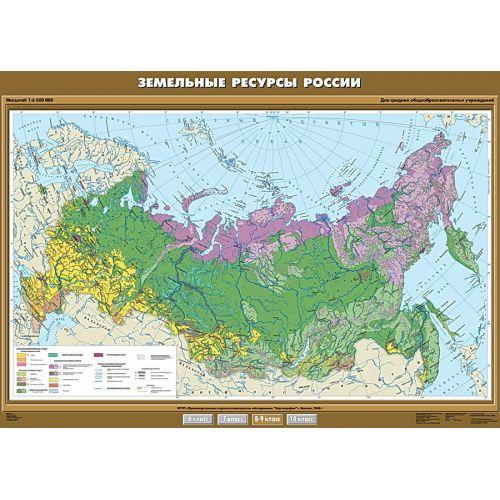 Учебная карта. Земельные ресурсы России 100х140