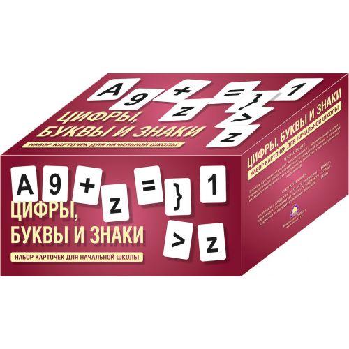 Комплект цифр, букв, знаков для начальной школы (магнитный)