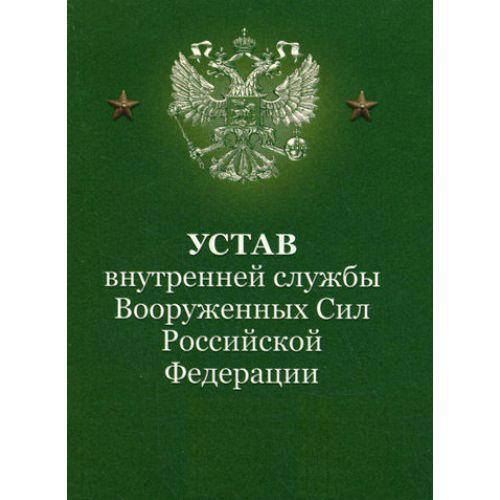 Брошюра. Устав внутренней службы Вооружённых Сил Российской Федерации.