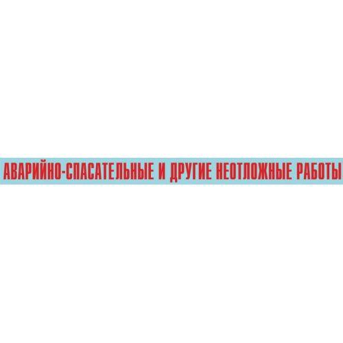 """Комплект плакатов """"Аварийно-спасательные и другие неотложные работы"""""""