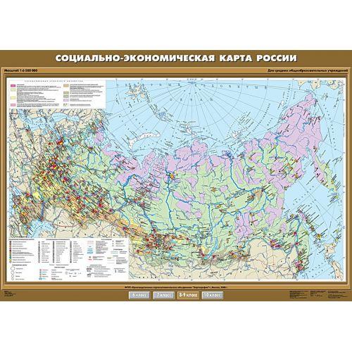 Учебная карта. Социально-экономическая карта России 100х140