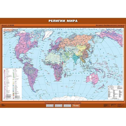 Учебная карта. Религии мира 100х140