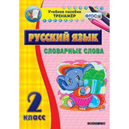 Наглядный тренажёр по русскому языку. 2 класс. Словарные слова (15 карточек)
