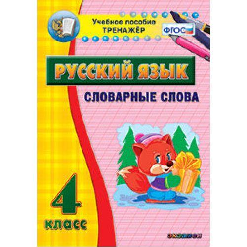 Наглядный тренажёр по русскому языку. 4 класс. Словарные слова (15 карточек)