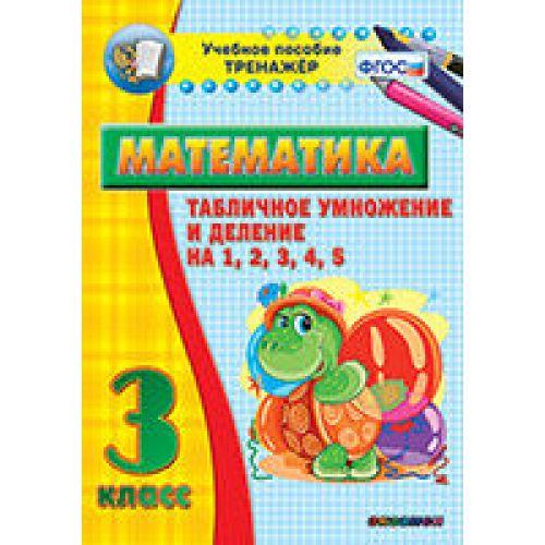 Тренажёр. 3 класс. Табличное умножение и деление на 1,2,3,4,5