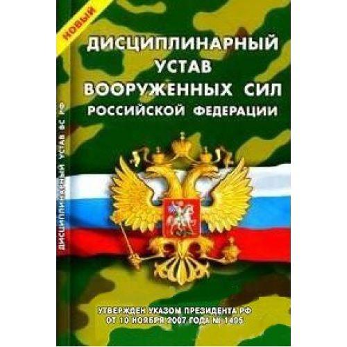 Брошюра. Дисциплинарный Устав Вооруженных сил РФ.