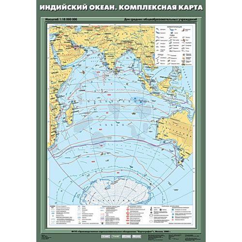 Учебная карта. Индийский океан. Комплексная карта 70х100