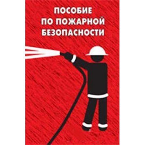 Брошюра. Обеспечение пожарной безопасности на объекте