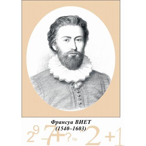 Комплект таблиц Портреты для кабинета математики