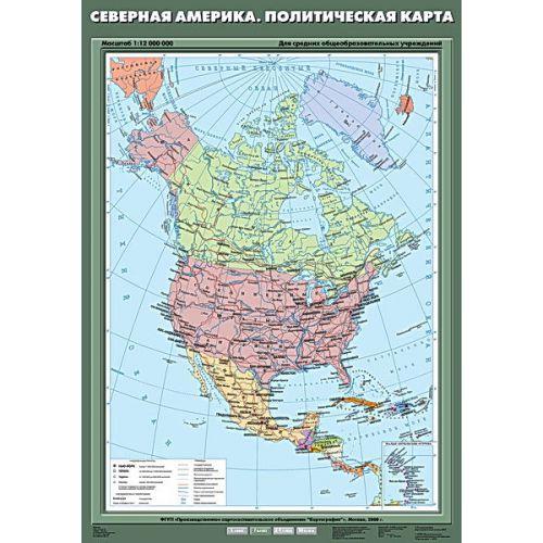 Учебная карта. Северная Америка. Политическая карта 70х100