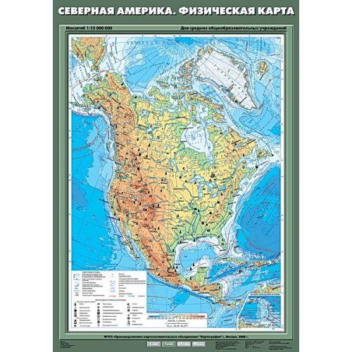 Учебная карта. Северная Америка. Физическая карта 70х100