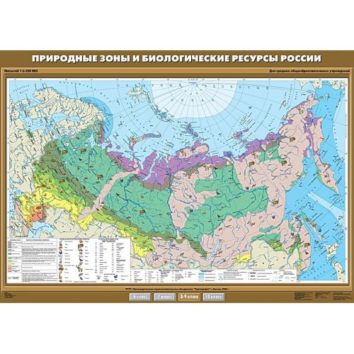 Учебная карта. Природные зоны и биологические ресурсы России 100х140