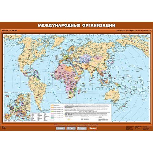 Учебная карта. Международные организации и объединения 100х140