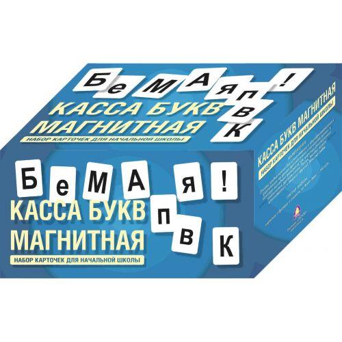Касса букв классная (ламинированная, с магнитным креплением 144 карты)