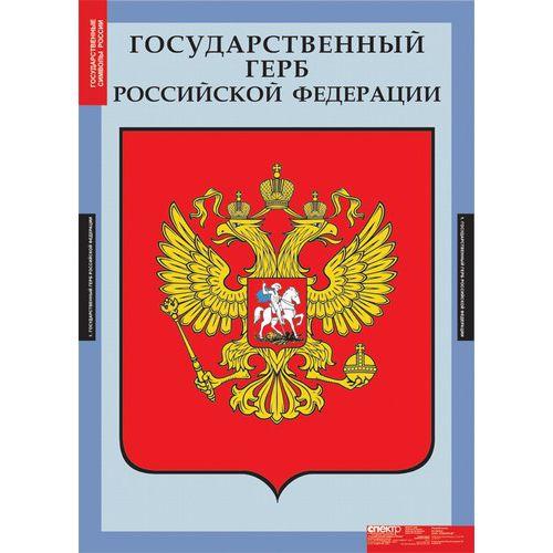 Комплект таблиц Государственные символы России
