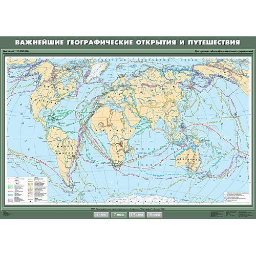 Учебная карта. Важнейшие географические открытия и путешествия 100х140
