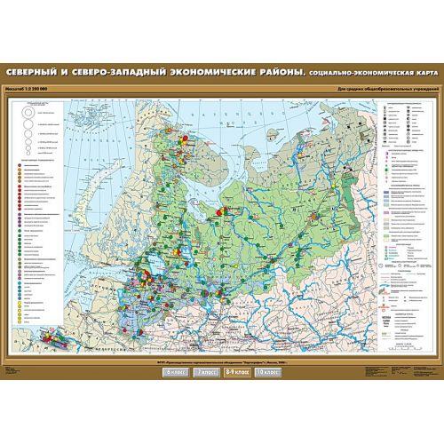Учебная карта. Северный и Северо-Западный экономические районы.Социально-экономическая карта 100х140
