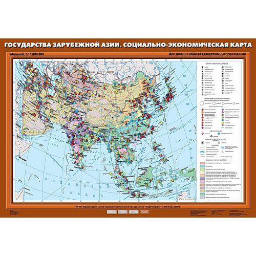 Учебная карта. Государства Зарубежной Азии. Социально-экономическая карта 70х100