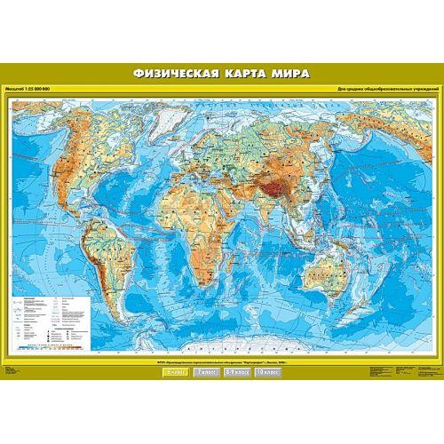 Учебная карта. Физическая карта мира 100х140