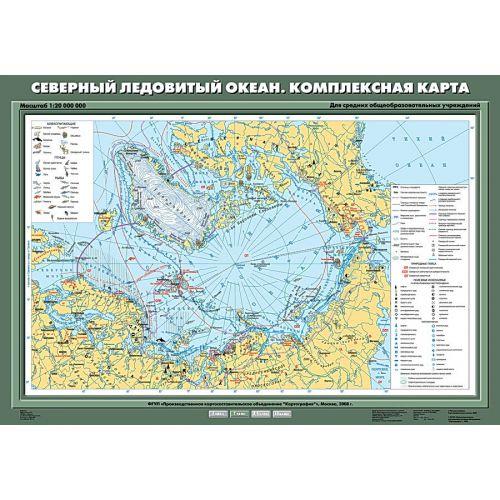 Учебная карта. Северный Ледовитый океан. Комплексная карта 70х100