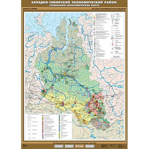 Учебная карта. Западно-Сибирский экономический район. Социально-экономическая карта 100х140