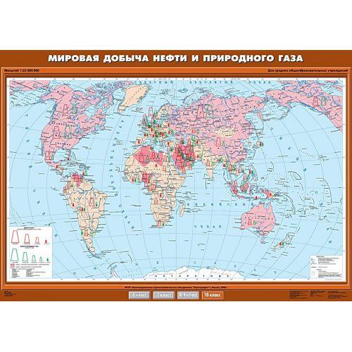 Учебная карта. Мировая добыча нефти и природного газа 100х140