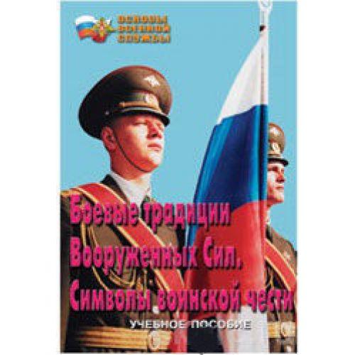 Брошюра. Вооружённые Силы России