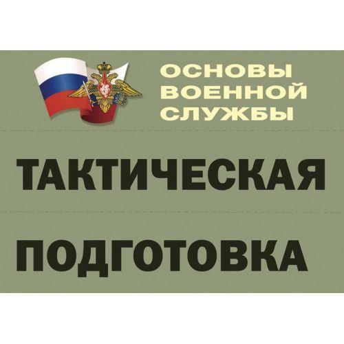 """Комплект плакатов """"Тактическая подготовка"""""""