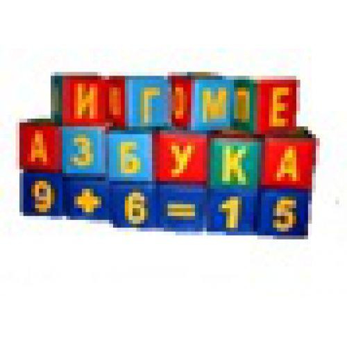 Детские игровые кубики «Азбука и математика» (16 модулей) Куб 25*25*25
