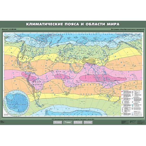 Учебная карта. Климатические пояса и области мира 100х140