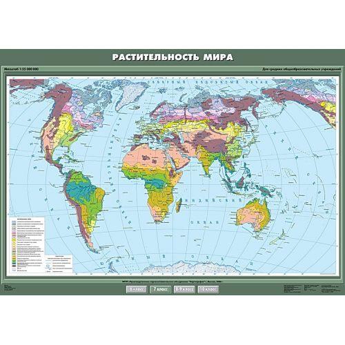 Учебная карта. Растительность мира 100х140
