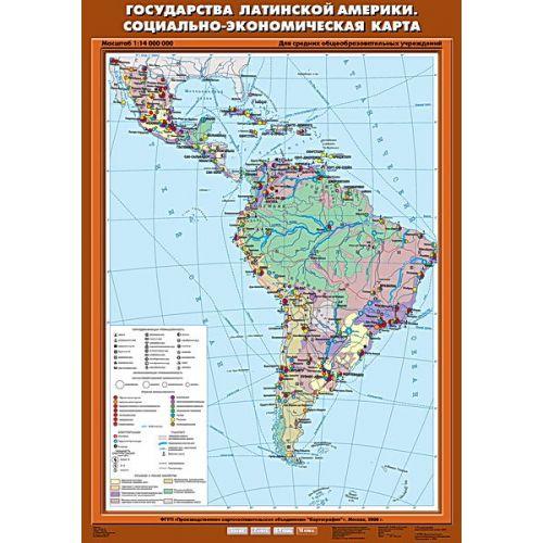 Учебная карта. Государства Латинской Америки. Социально-экономическая карта 70х100