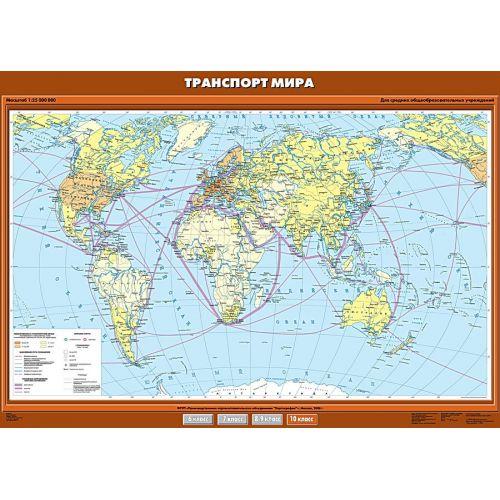 Учебная карта. Транспорт мира 100х140