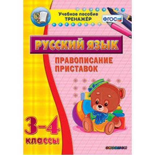 Наглядный тренажёр по русскому языку. 3-4 классы. Правописание приставок (15 карточек)