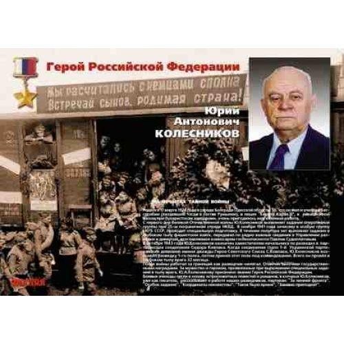 """Комплект плакатов """"Твои Герои, Россия"""""""