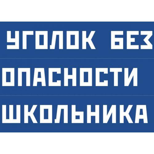 "Комплект плакатов ""Уголок безопасности школьника"""