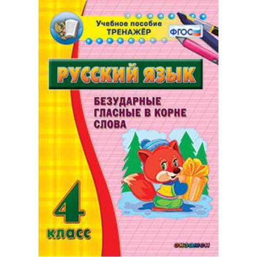 Наглядный тренажёр по русскому языку. 4 класс. Безударные гласные в корне слова (15 карточек)