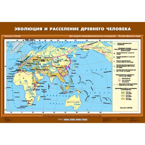 Комплект таблиц История Древнего мира. 5 класс