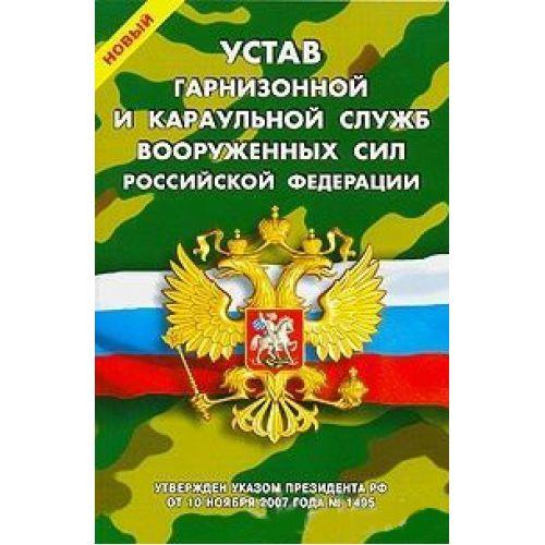 Брошюра. Устав гарнизонной, комендантской и караульной служб Вооружённых Сил Российской Федерации