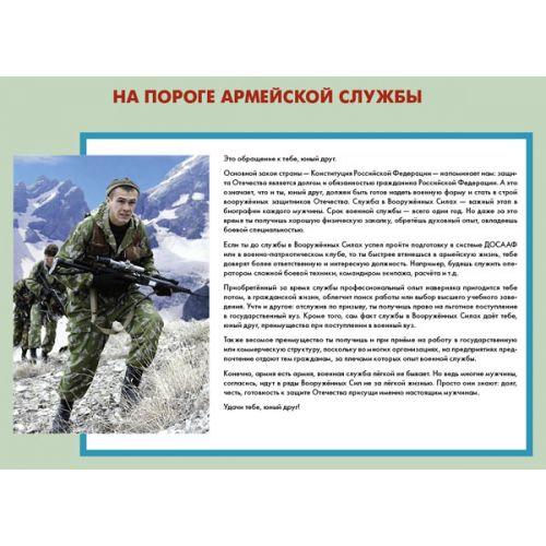 """Комплект плакатов """"Уголок призывника"""""""