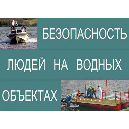 """Комплект плакатов """"Безопасность людей на водных объектах"""""""