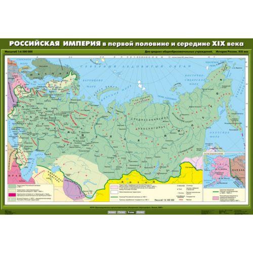 Комплект настенных учебных карт. История России. 8 класс