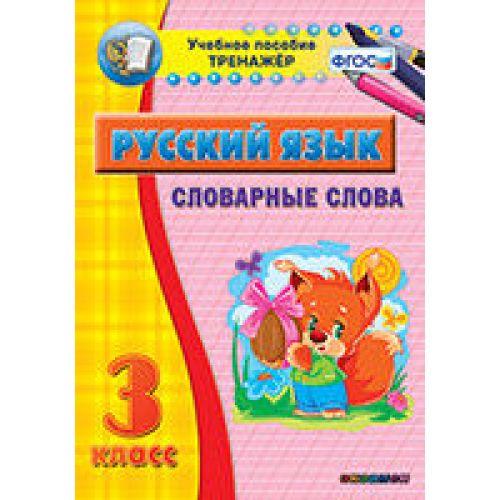Наглядный тренажёр по русскому языку. 3 класс. Словарные слова (15 карточек)