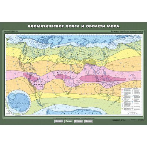 Комплект настенных карт. География материков и океанов. 7 класс