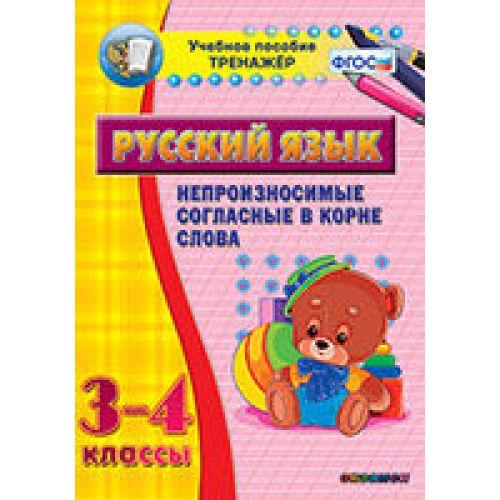 Наглядный тренажёр по русскому языку. 3-4 классы. Непроизносимые согласные в корне слова (15 карточе